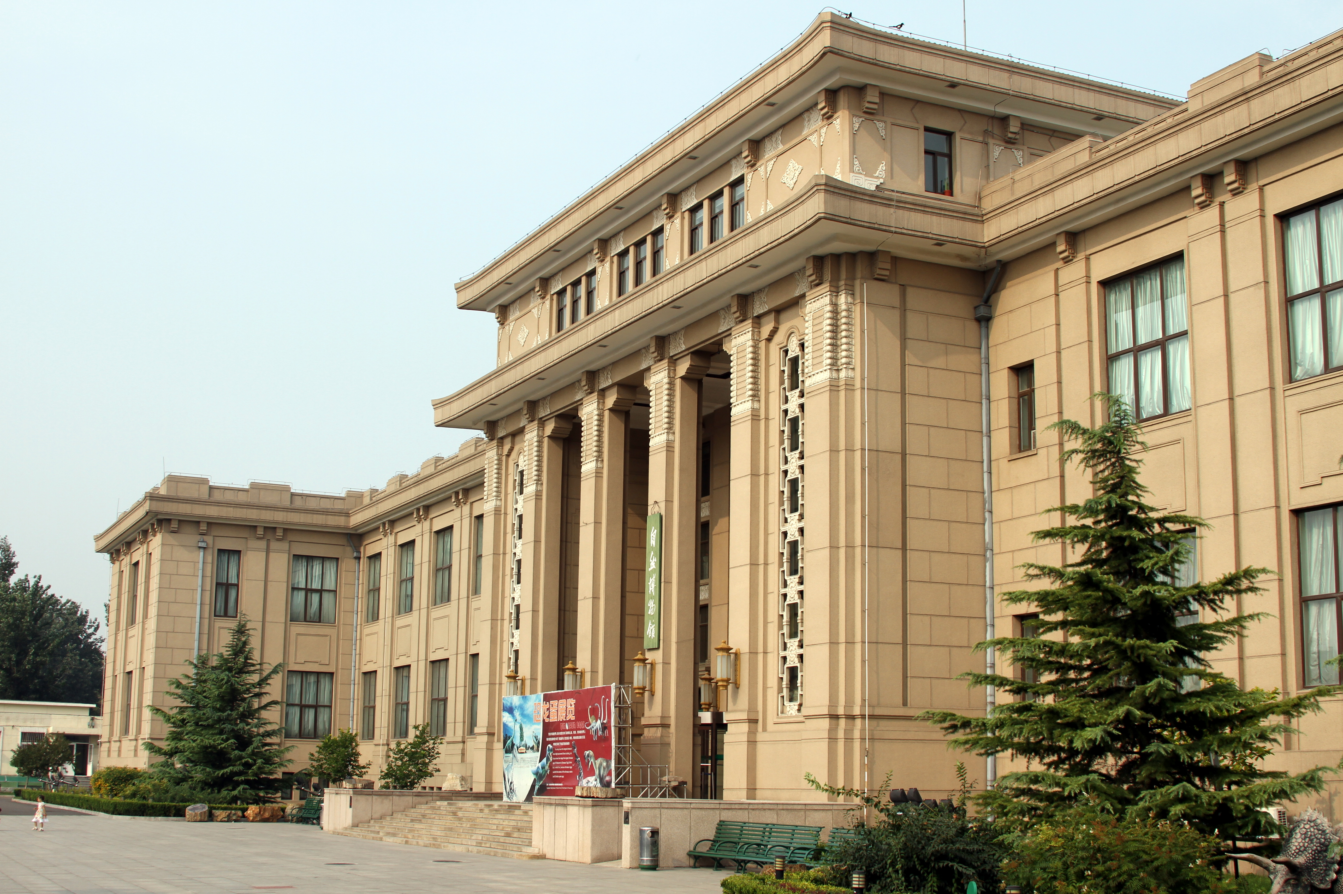 Beijing_Museum_of_Natural_History_exterior_2010_Sep_04